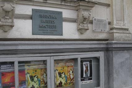 Lviv National Art Gallery